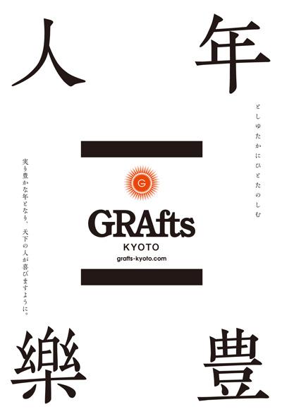 2015年GRAfts年賀状表